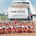 八月份戶外教學~太陽館『奇光幻旅』