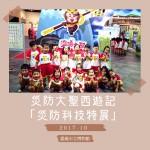 十月份戶外教學-博物館『災防科技特展』