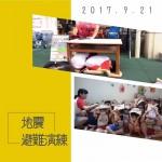 2017地震避難演練