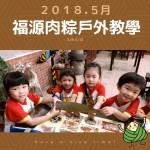 五月份戶外教學-福源肉粽